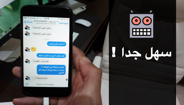 يف تصنع روبوت يتحدث مع الناس بإسمك على الفيسبوك وبدون برمجة !!  (سيعجبك )