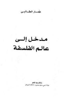 تحميل كتاب مدخل إلى عالم الفلسفة pdf عمار الطالبي