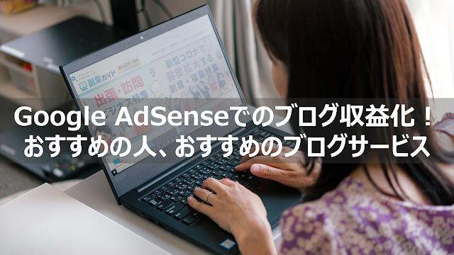 GoogleAdSenseおすすめブログ