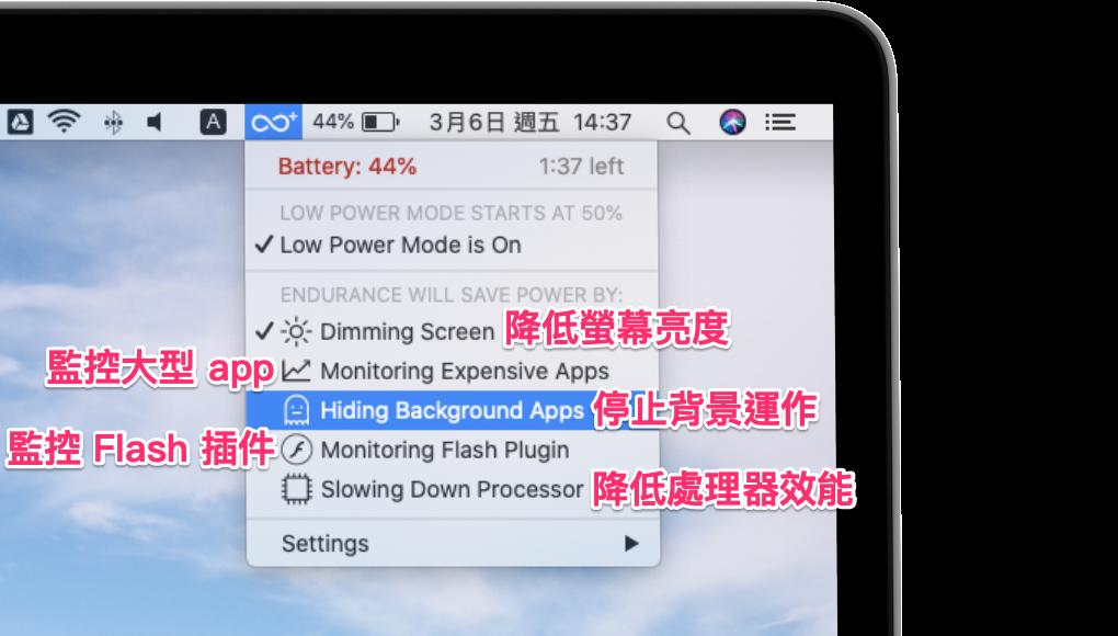 Mac 省電模式