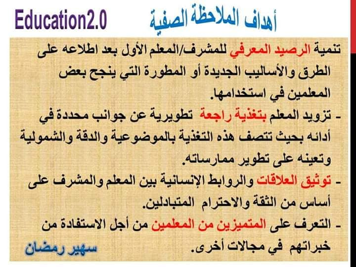 الملاحظة الصفية مفهومها وأهدافها وخطة الملاحظة قبل وأثناء وبعد 5
