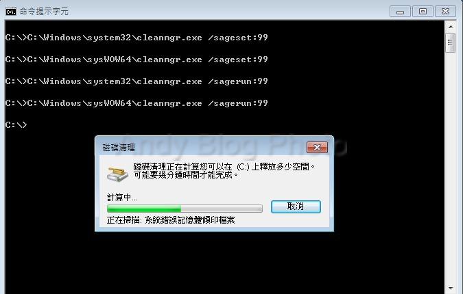 Andy 的隨手寫技術筆記本: 開啟Windows磁碟清理進階功能