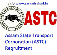 Assam State Transport Corporation (ASTC) Reqruitment