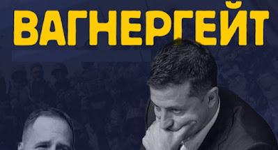 """ВСК Верховной Рады не обнаружила в """"Вагнергейте"""" украинской спецоперации"""