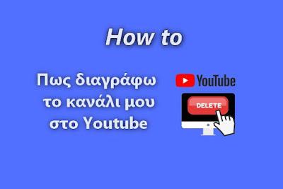 Διαγραφή καναλιού στο Youtube