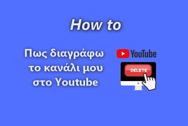 [How to]: Διαγραφή του καναλιού μου στο Youtube