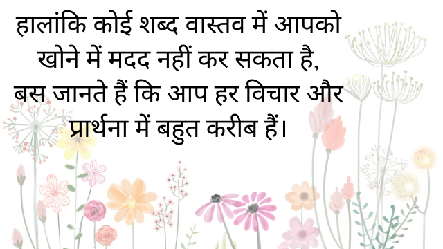 Death Status in Hindi Two Lines - Shradhanjali MSG in Hindi