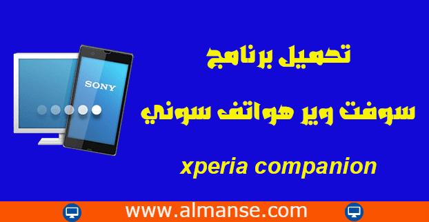 download xperia companion