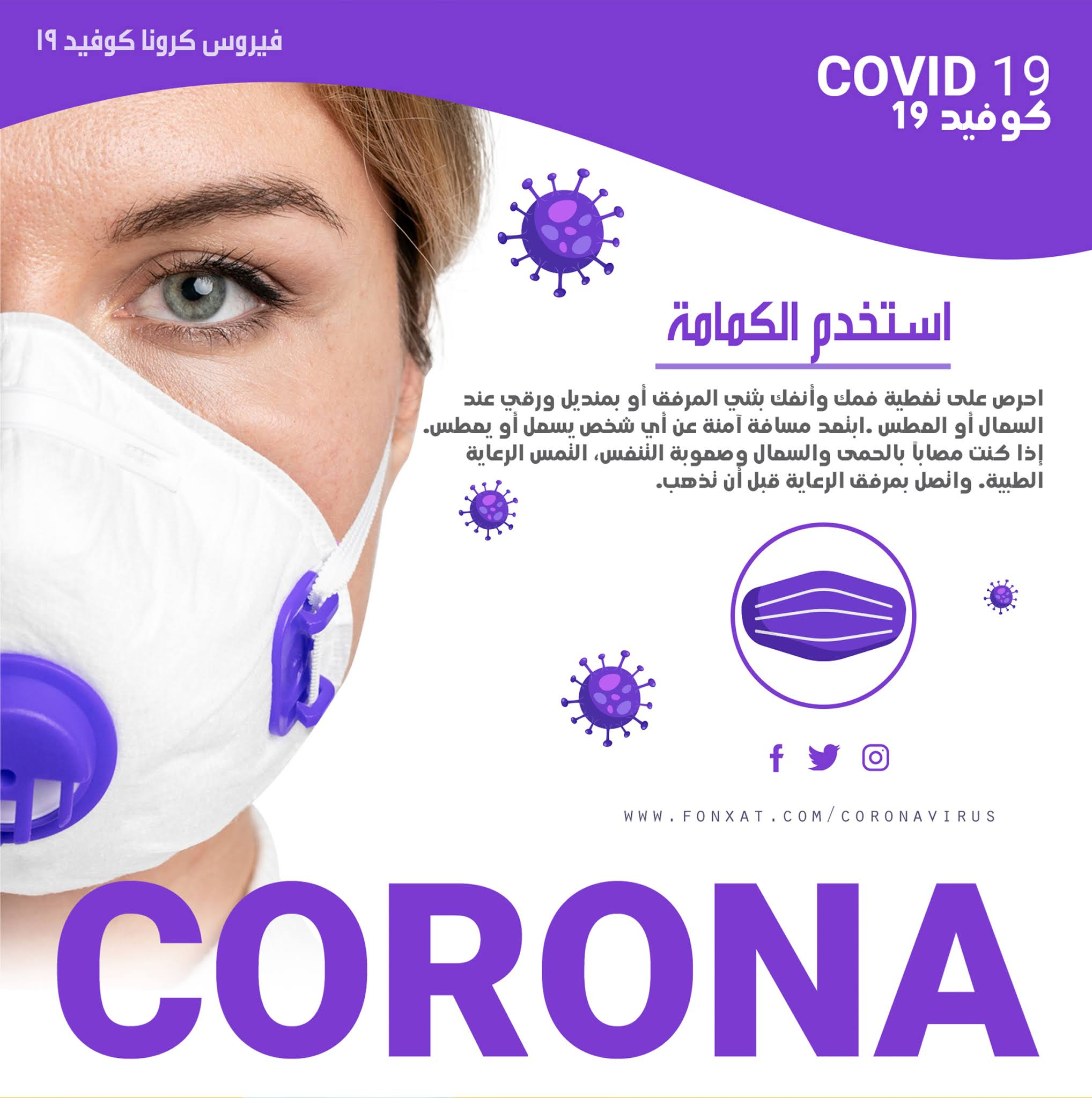 High quality Corona PSD banner file for Woman in Mask