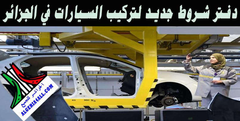مصانع تركيب السيارات في الجزائر