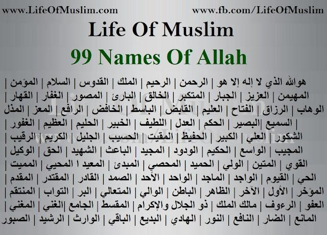 99 NAMES OF ALLAH | Islamic World