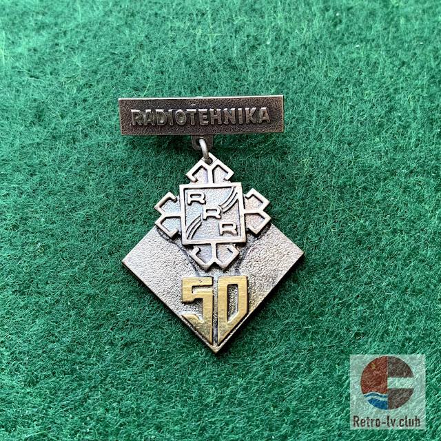 Radiotehnika RRR значок 50 лет retro latvija v club