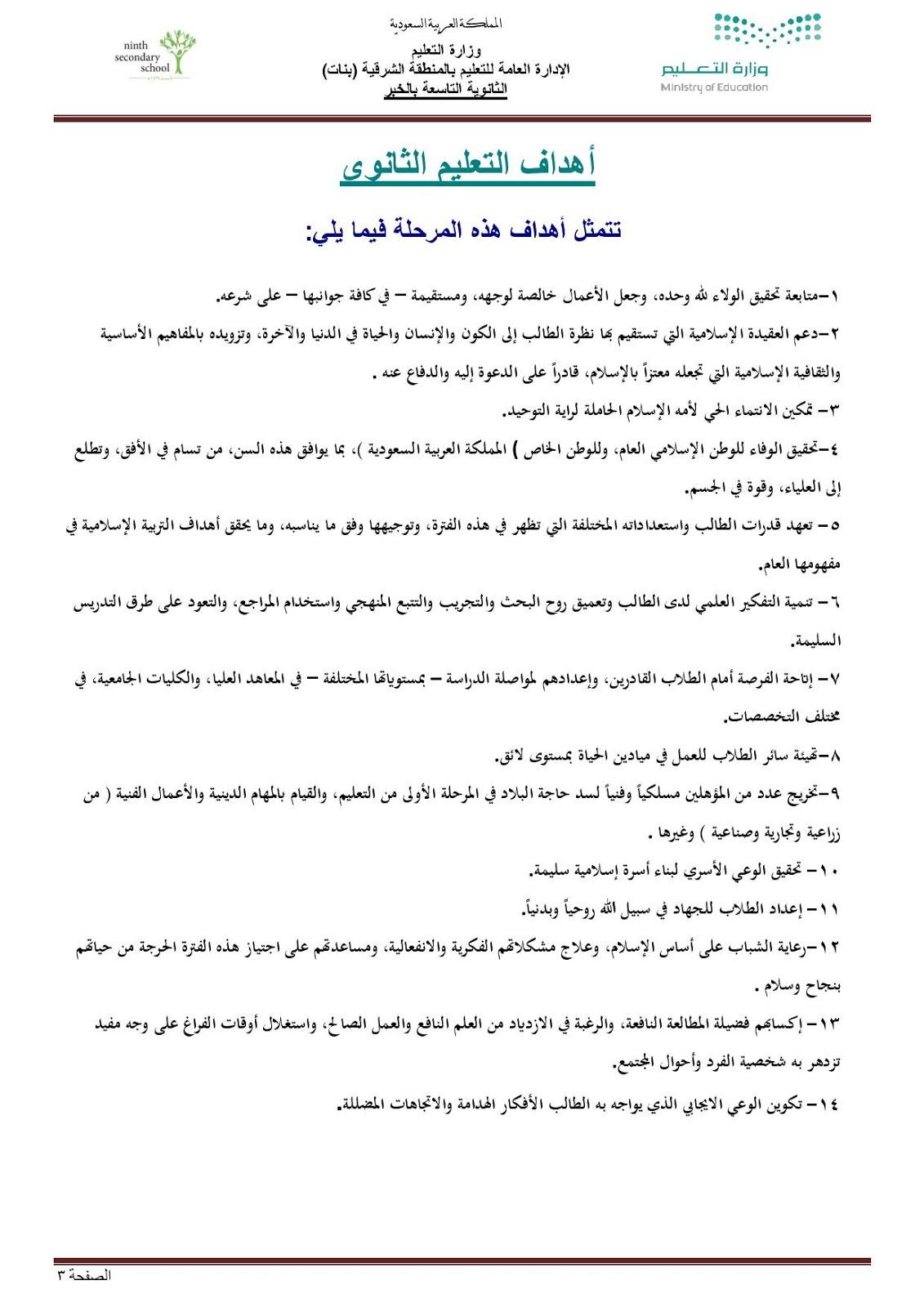 الأهداف العامة للتعليم بالمملكة العربية السعودية مدونة الثانوية التاسعة بالخبر