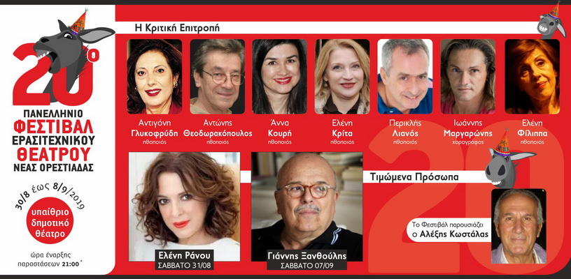 Ράντου και Ξανθούλης τα τιμώμενα πρόσωπα στο 20ο Πανελλήνιο Φεστιβάλ Ερασιτεχνικού Θεάτρου Ν. Ορεστιάδας