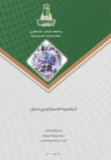 تحميل كتاب التخطيط الإستراتيجي للدول pdf مجلتك الإقتصادية