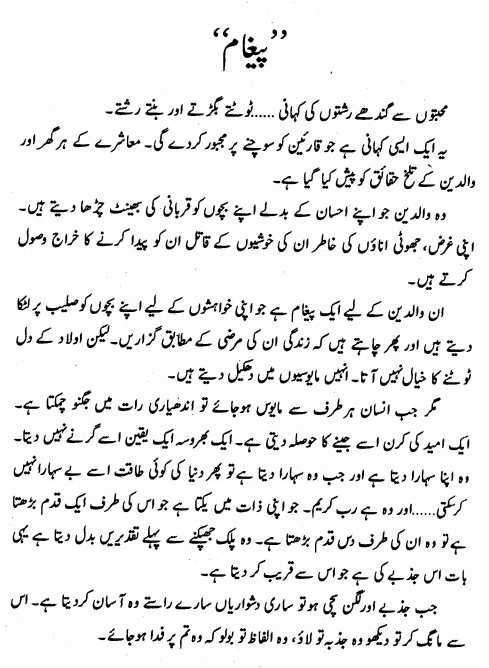 Ghazala Jalil Rao PDF Free