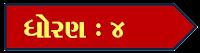http://www.ketansir.in/2020/03/tb-std-4.html