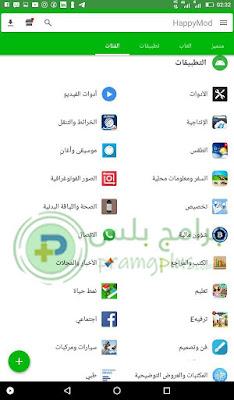 التطبيقات متجر happymod