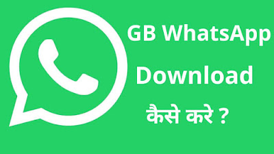 GB whatsapp kaise download Karen, GB whatsapp  ke features kay hai in hindi GBwhatsapp  ke features kay hai in hindi,DOWNLOD LINK
