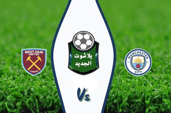 مشاهدة مباراة مانشستر سيتي ووست هام يونايتد بث مباشر اليوم الأحد 9 فبراير 2020