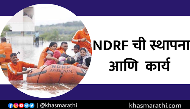 (NDRF)  National Disaster Response Force