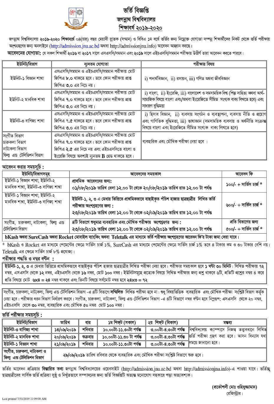 Jagannath University Admission Notice