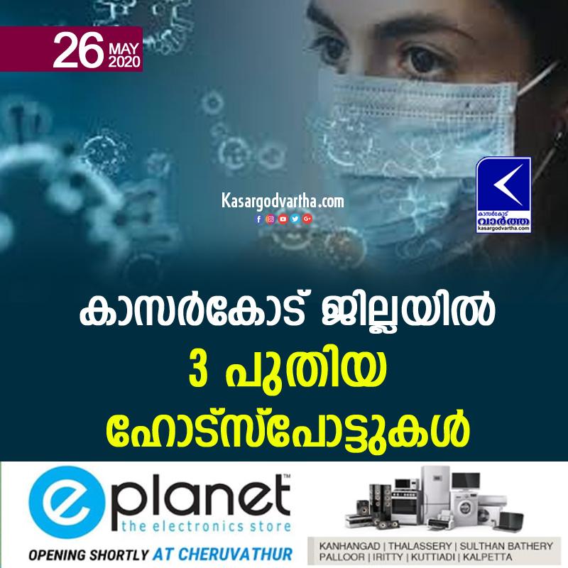 Kasaragod, Kerala, News, COVID-19, Top-Headlines, Trending, 3 more hot spots in Kasaragod