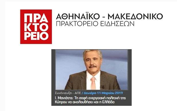 Γ. Μανιάτης: Τη σοφή ενεργειακή πολιτική της Κύπρου να ακολουθήσει και η Ελλάδα