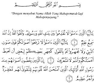 Bacaan Surat Al Ahzab Lengkap Arab Latin Dan Artinya Muslim