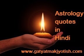 Astrology quotes in Hindi