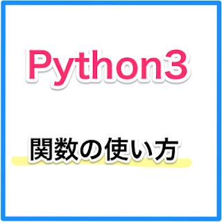 Python3-関数