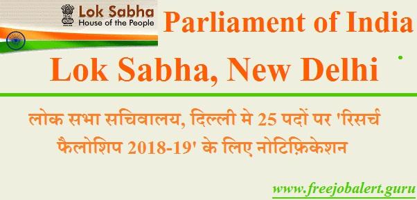 Parliament of India, Lok Sabha Research Fellowships, New Delhi, Lok Sabha, Lok Sabha Recruitment, Post Graduation, Latest Jobs, lok sabha logo