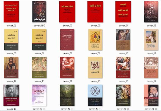 تحميل جميع كتب دكتور جورج حبيب بباوي على رابط واحد بروابط مباشرة cd
