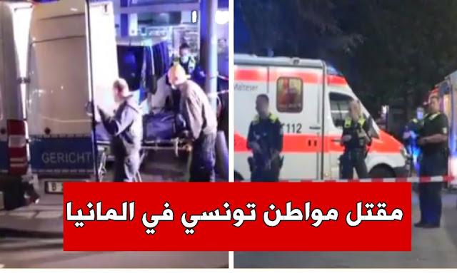مقتل مواطن تونسي في المانيا