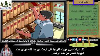 صورة شرح نص القراءة .. حياة للحياة - نصوص الصف الثاني الإعدادي الفصل الدراسي الثاني