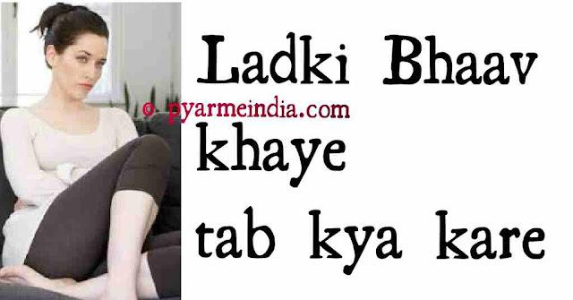 Koi Ladki Bhaav Khaye Tab Kya Karna Chahiye