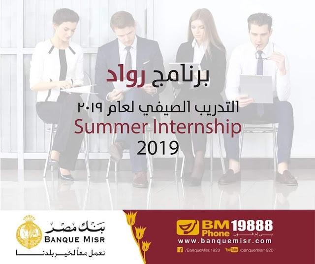 التدريب الصيفى بنك مصر صيف 2019 م  برنامج رواد