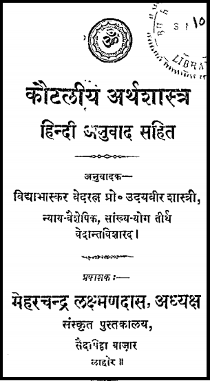 Download arthashastra in hindi pdf