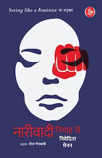 nivedita-menon-book-nigah