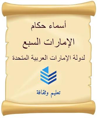 دولة الإمارات العربية المتحدة | تعرف على أسماء حكام الإمارات السبع لدولة وبعض المعلومات عن كل إمارة
