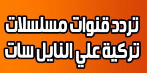تردد قناة مسلسلات تركية مترجمة,على نايل سات محدث يوميا مع التردداتTurkish