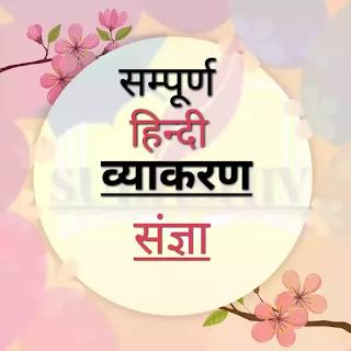 संज्ञा - हिंदी व्याकरण, परिभाषा भेद, उदाहरण | Sangya In Hindi | Noun in hindi