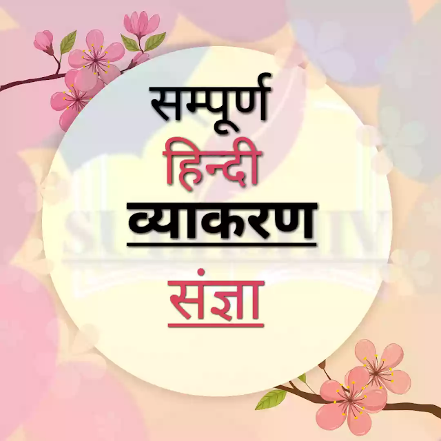 संज्ञा - हिंदी व्याकरण, परिभाषा भेद, उदाहरण   Sangya In Hindi   Noun in hindi