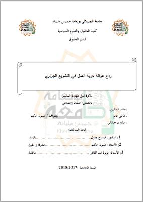 مذكرة ماستر: ردع عرقلة حرية العمل في التشريع الجزائري PDF