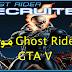 تحميل مود  Ghost Rider GTA V  مود جوست رايدر الشبح الرجل النار