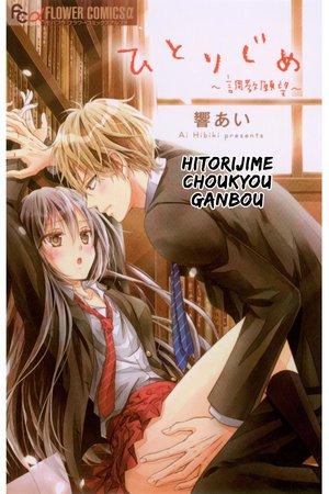 Hitorijime - Choukyou Ganbou