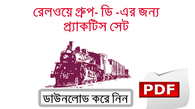 Railway Group D Important Question and Answer in Bengali