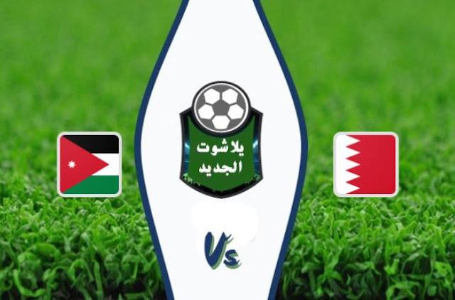 نتيجة مباراة البحرين والاردن بتاريخ 10-11-2019 التصفيات المؤهلة لكأس اسيا 2020 - تحت 19 سنة