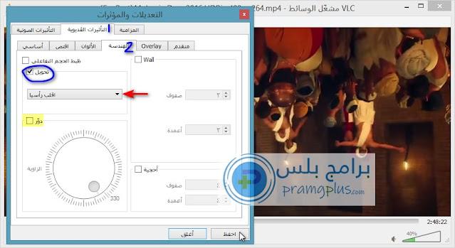 تدوير الفيديو برنامج VLC Media Player