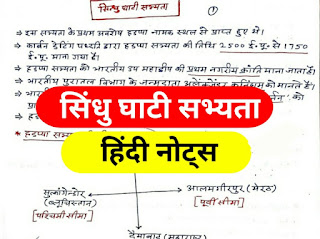 सिंधु घाटी सभ्यता नोट्स हिंदी म